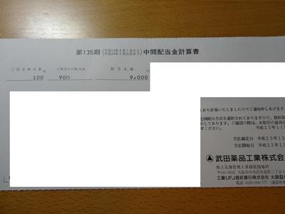武田薬品4502