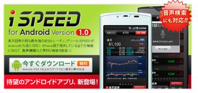 楽天証券アンドロイドアプリ