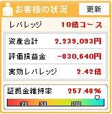 20110612週間収支