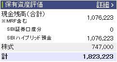 20110625週間収支
