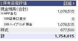 20111105週間収支