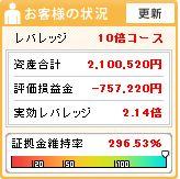 20120107週間収支