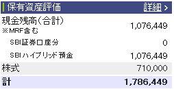 20111002週間収支