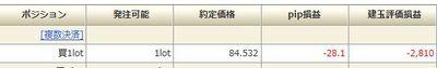 DMM証券20110716
