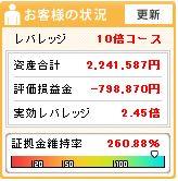 20110710週間収支