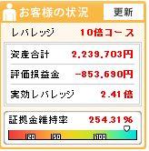 20110619週間収支