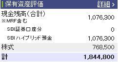 20110723週間収支