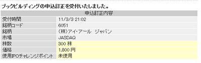 6051アイ・アール ジャパン
