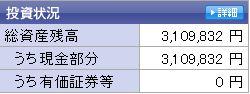 20110109週間収支