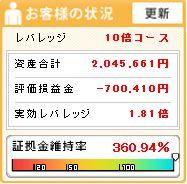 20110813週間収支