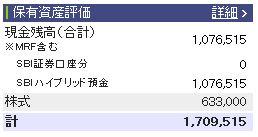 20111113週間収支