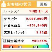 20111120週間収支