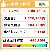 20120317週間収支